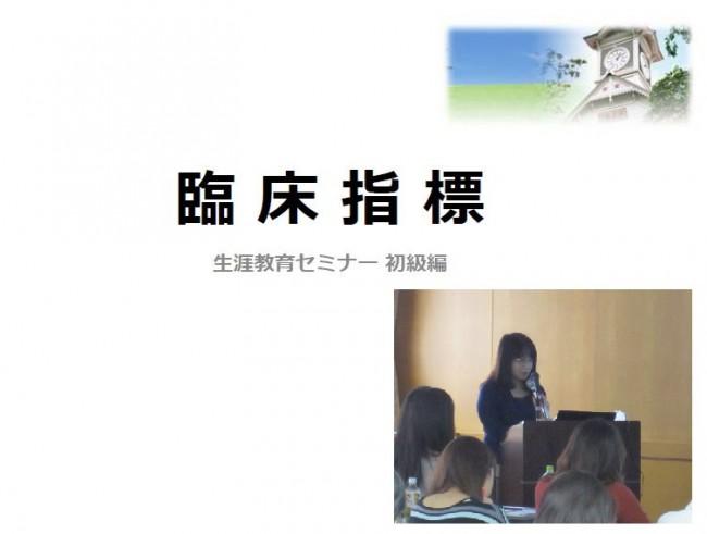 生涯教育(0304-1)