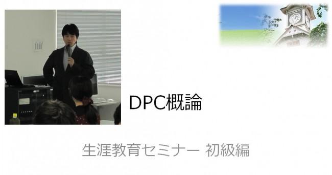 初級 DPC概論01