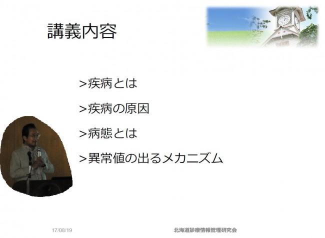 HP UP 03中級セミナー基礎医学